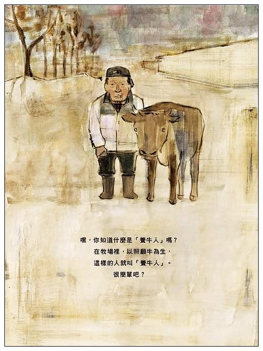 內頁放大:希望牧場(85折)