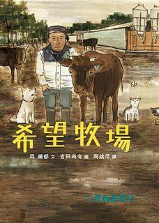 希望牧場(85折)