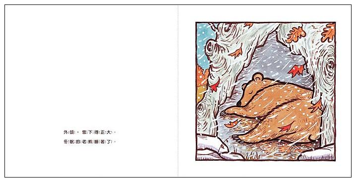 內頁放大:老棕熊的夢 (79折)