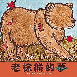 老棕熊的夢 (79折)