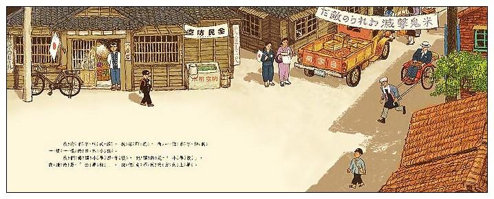 內頁放大:夢想中的陀螺 (79折)