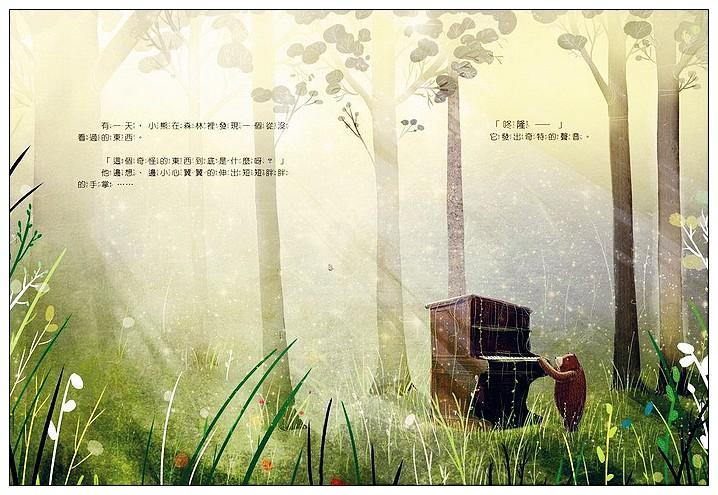 內頁放大:森林裡的鋼琴師 (79折)(幸福人生書展)