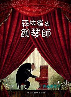 森林裡的鋼琴師 (79折)(幸福人生書展)
