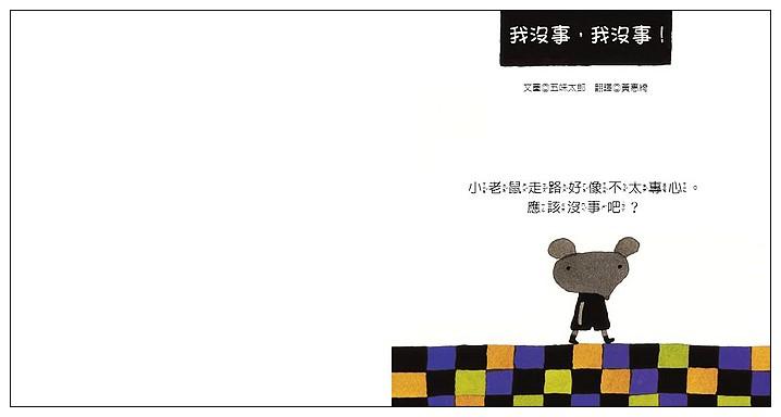 內頁放大:我沒事,我沒事!:五味太郎繪本 (85折)