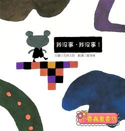 我沒事,我沒事!:五味太郎繪本 (85折)