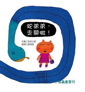 蛇弟弟,走開啦!:五味太郎繪本 (85折)