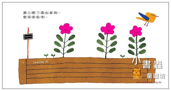 內頁放大:小鳥請唱歌:五味太郎繪本 (85折)