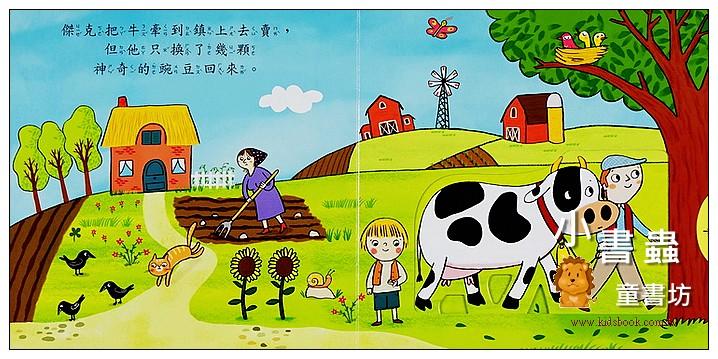 內頁放大:推、拉、轉(童話):傑克與魔豆(79折)
