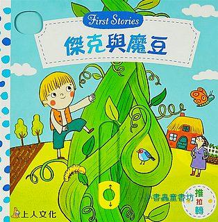 推、拉、轉硬頁操作書(中文)(童話):傑克與魔豆(79折)