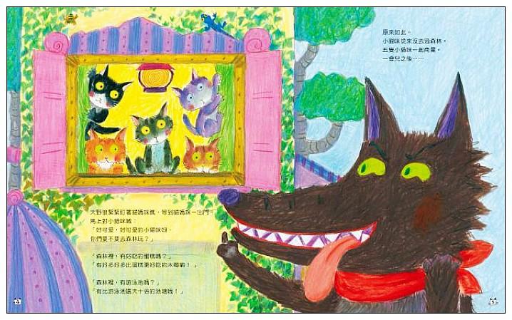 內頁放大:好餓好餓的大野狼(85折)