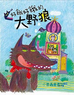 好餓好餓的大野狼(85折)