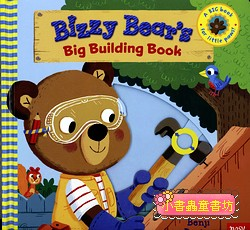 BIZZY BEAR:BIG BUILDING BOOK /大開本操作書
