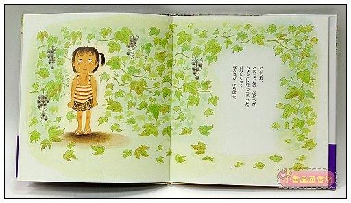 內頁放大:莎雅的葡萄(耐住性子)(日文版,附中文翻譯)