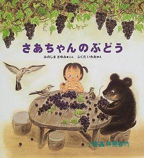 莎雅的葡萄(耐住性子)(日文版,附中文翻譯)