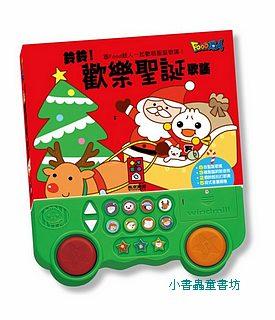 鈴鈴!歡樂聖誕歌謠-FOOD超人(85折)