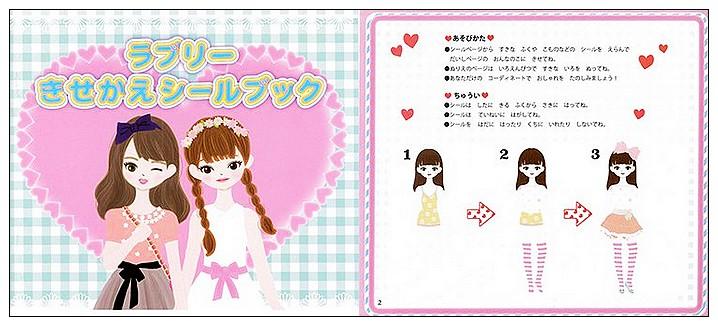 內頁放大:日本靜電貼紙遊戲本:有趣的換衣服遊戲2