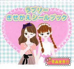 日本靜電貼紙遊戲本:有趣的換衣服遊戲2