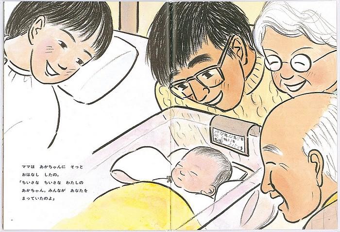 內頁放大:綾綾的生日(日文) (附中文翻譯)