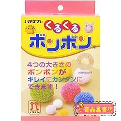 毛球製球器(4入)(日本製)