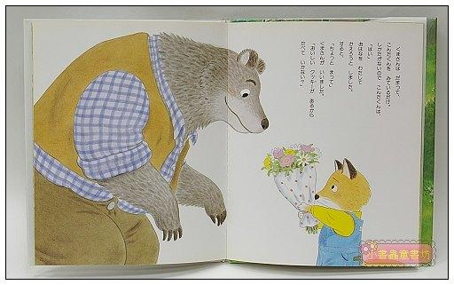 內頁放大:小狐狸的「嗯…嗯…」(日文版,附中文翻譯)