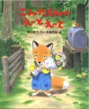 小狐狸的「嗯…嗯…」(日文版,附中文翻譯)