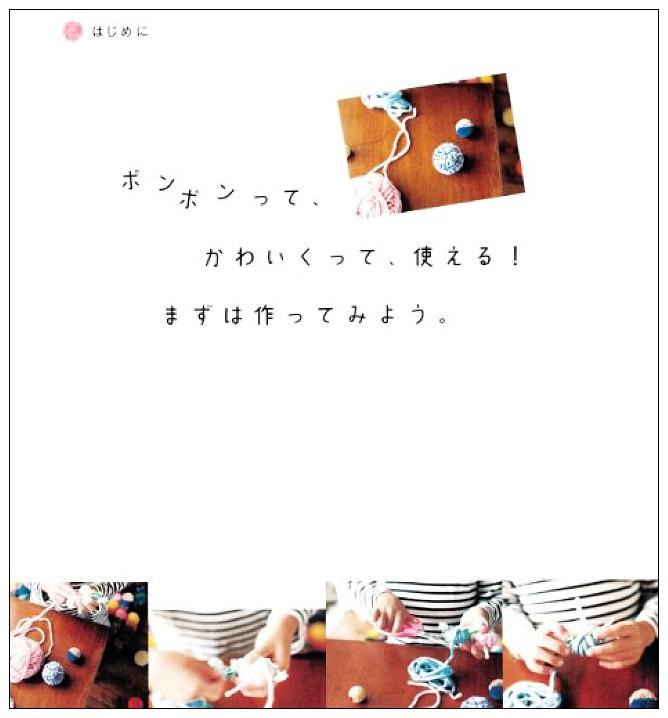 內頁放大:簡單又可愛的毛線球小物2(親子一起玩)