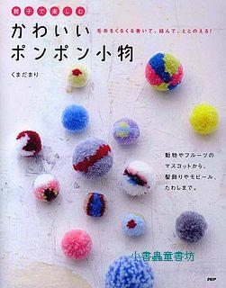 簡單又可愛的毛線球小物2(親子一起玩)