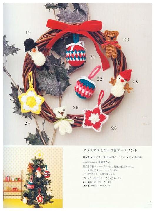 內頁放大:鉤針編織毛線玩偶可愛萬聖節&聖誕節主題小物示範書(絕版書)