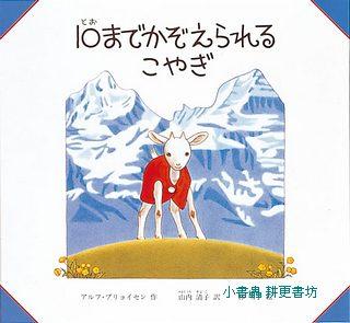會數到十的小山羊:林明子繪本(日文)(附中文翻譯)