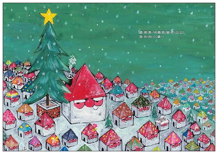 內頁放大:100個耶誕老公公(85折)