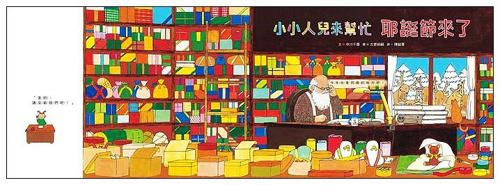 內頁放大:小小人兒來幫忙:耶誕節來了 (85折)
