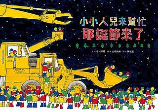 小小人兒來幫忙:耶誕節來了 (85折)