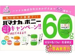 玩偶、洗碗刷線材:BONNY 抗菌防臭線(增量20%)─粗( 15合一)