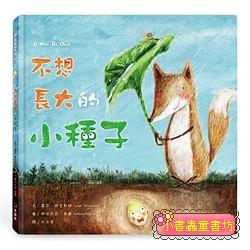 不想長大的小種子 (85折)
