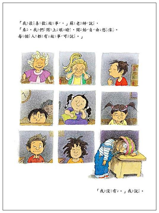 內頁放大:蘇老師的故事角 (79折)