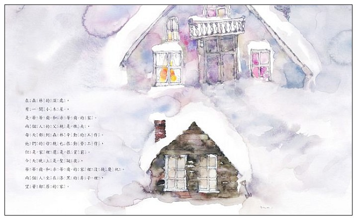 內頁放大:岩崎知弘經典童話繪本系列:青鳥 (85折)