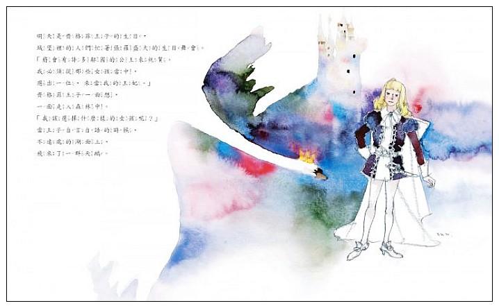 內頁放大:岩崎知弘經典童話繪本系列:天鵝湖 (85折)