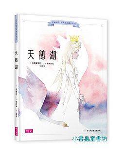 岩崎知弘經典童話繪本系列:天鵝湖 (85折)