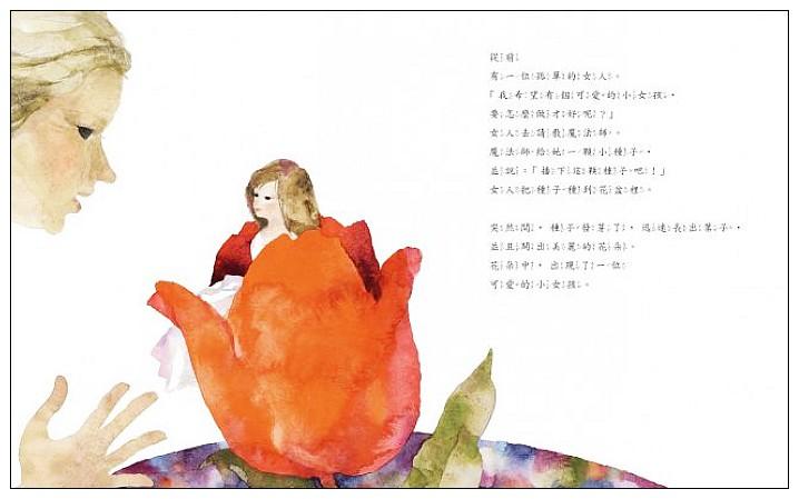 內頁放大:岩崎知弘經典童話繪本系列:拇指姑娘 (85折)
