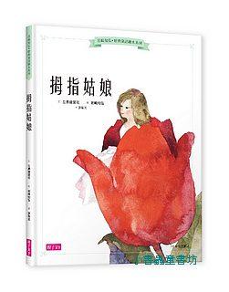 岩崎知弘經典童話繪本系列:拇指姑娘 (85折)