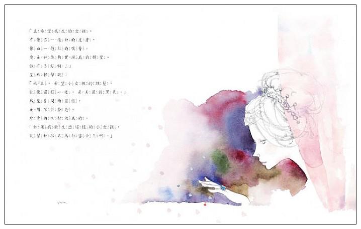 內頁放大:岩崎知弘經典童話繪本系列:白雪公主 (85折)