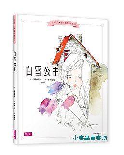 岩崎知弘經典童話繪本系列:白雪公主 (85折)