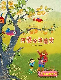 阿婆的燈籠樹 (85折)<親近植物繪本>