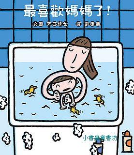 宮西達也繪本:最喜歡媽媽了! (85折)