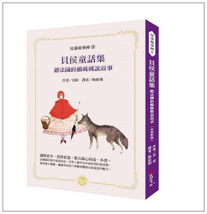 內頁放大:貝侯童話集:聽法國的鵝媽媽說故事 (中英對照) (79折)