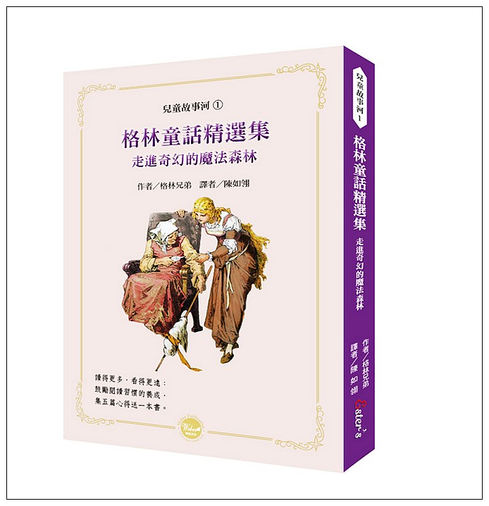 內頁放大:格林童話精選集:走進奇幻的魔法森林 (79折)