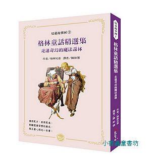 格林童話精選集:走進奇幻的魔法森林 (79折)(精靈.天使.傳說故事)