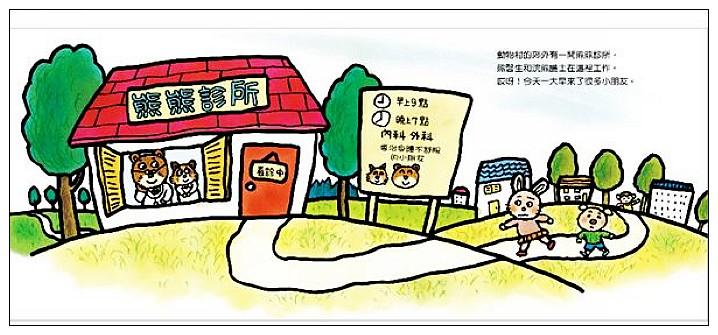 內頁放大:加油! 熊醫生 (79折)