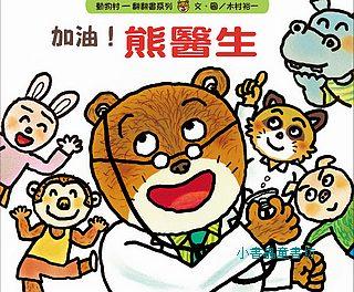 加油! 熊醫生 (77折)
