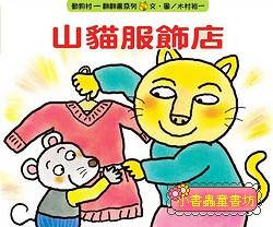 山貓服飾店 (77折)